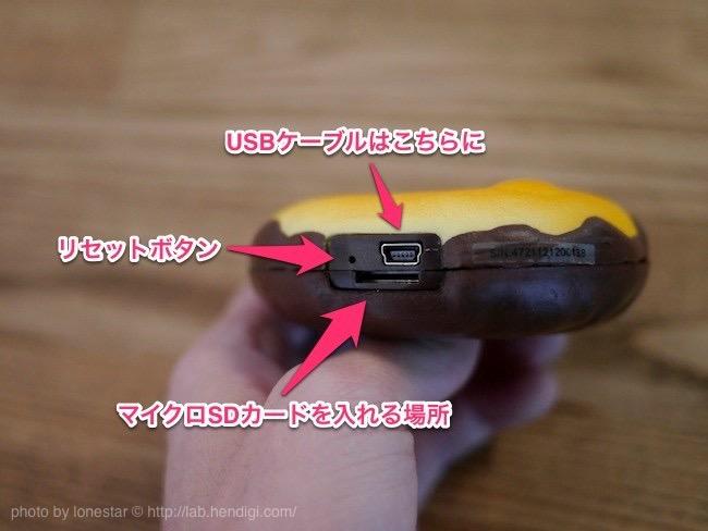 ドーナツカメラ 充電