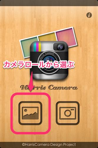 ハリスカメラ