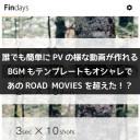 Findays アプリ 動画