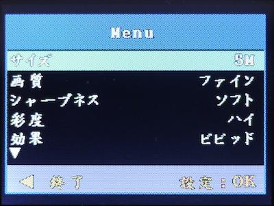 DSC50Nのメニュー画面