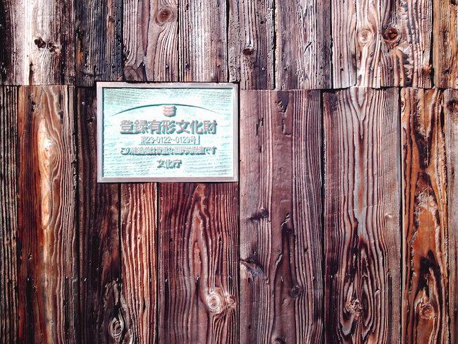 小栗家住宅は登録有形文化財です。