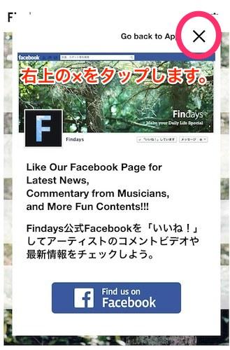 起動するとまずはFacebookの告知が出たので右上の×をタップ
