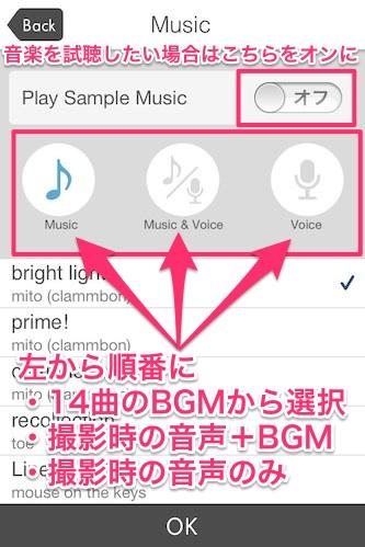 Findays 音楽 BGM 設定