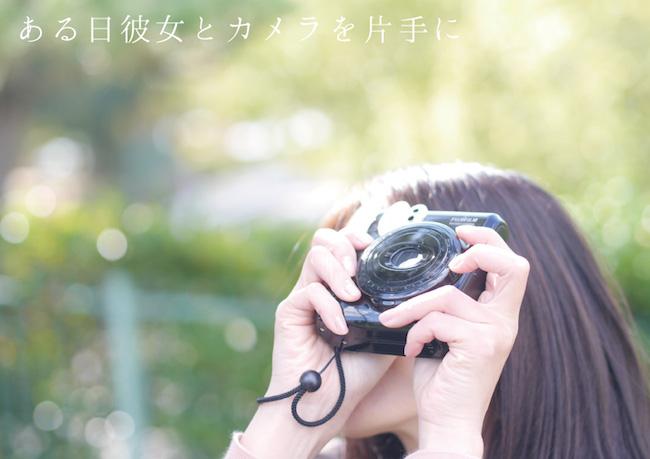 ある日彼女とカメラを片手に