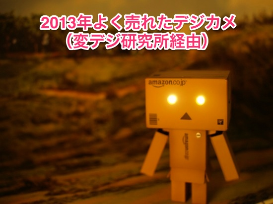 2013年 人気 デジカメ