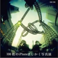 100枚のiPhoneましかく写真展