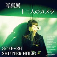 SHUTTER HOLIC 写真展「十二人のカメラ」