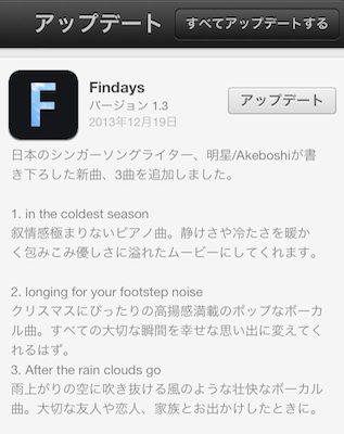 Findays アップデート