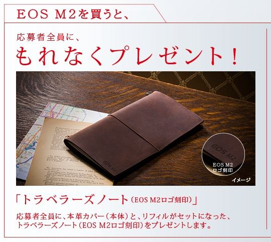EOS M2ロゴ入り「TRAVELER'S notebook」