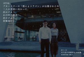 40年前の新婚旅行 中村勉