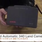 オートマチック 340 ランドカメラ