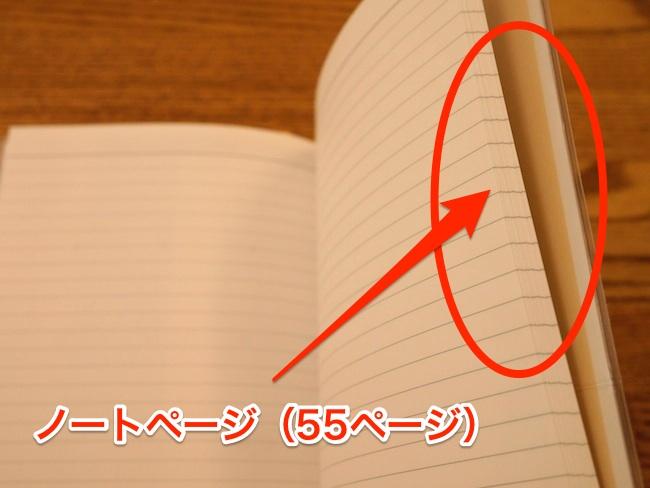 ノートページは55ページ