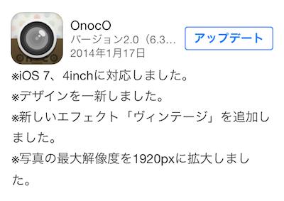 OnocO アップデート