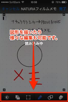 キャミアップ 図形 編集