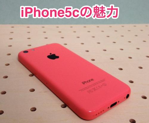 iPhone5cの魅力