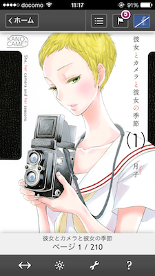 「彼女とカメラと彼女の季節」