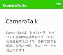 カメラトーク