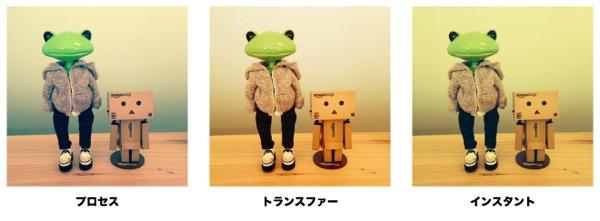 iPhone5c 写真 フィルタ:3
