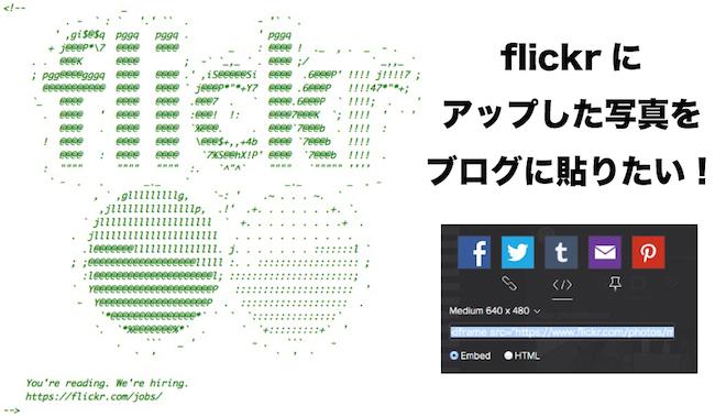 flickr ソース