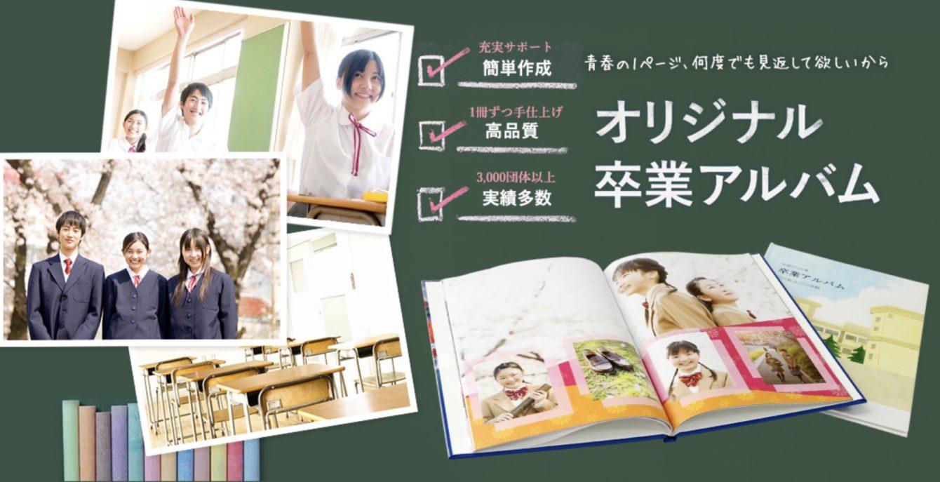 卒業アルバム テンプレート