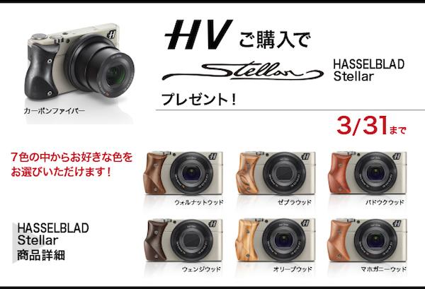 HV発売記念キャンペーン
