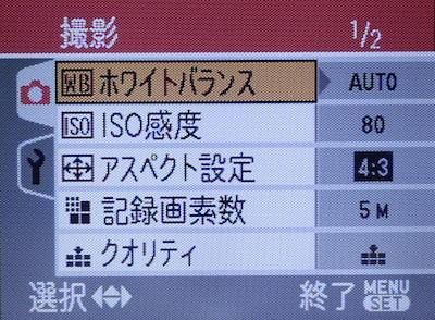 ルミックス ISO 80