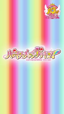 プリキュア10周年記念ロゴが右上に!