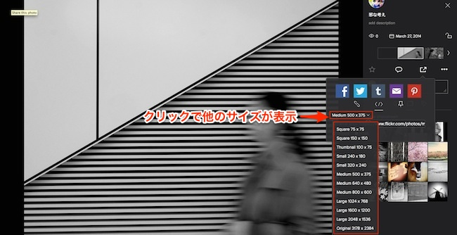 flickr 表示サイズ
