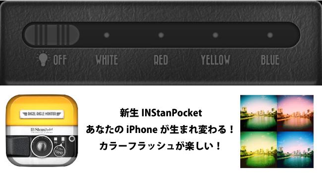 インポケ バージョン3.0