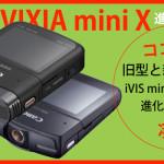 VIXIA mini X iVIS mini 比較