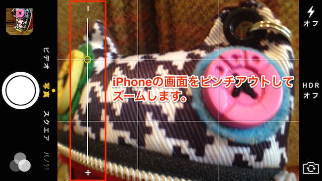 iPhone ピンチアウト