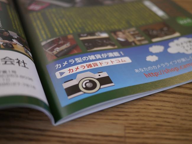 カメラ雑貨ドットコム
