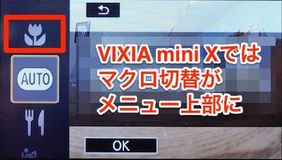 VIXIA mini X マクロ