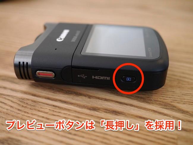 iVIS mini プレビューボタン