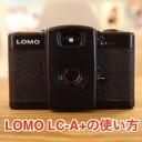 LOMO LC-A+の使い方