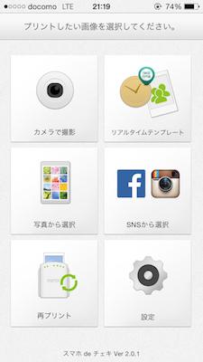 スマホdeチェキ アプリ