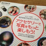 SONYが無料配布してる「αシリーズ対応おすすめアクセサリーブック」が予想外の面白さ。