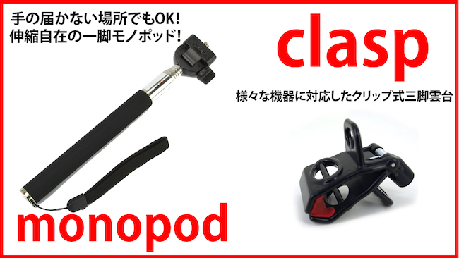 「monopod(一脚)」&「clasp(クリップ式三脚雲台)」