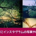 アメブロにインスタグラムの写真や動画を貼る方法
