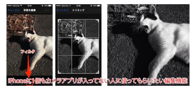 iPhoneに1個もカメラアプリが入ってない人に使ってもらいたい編集機能