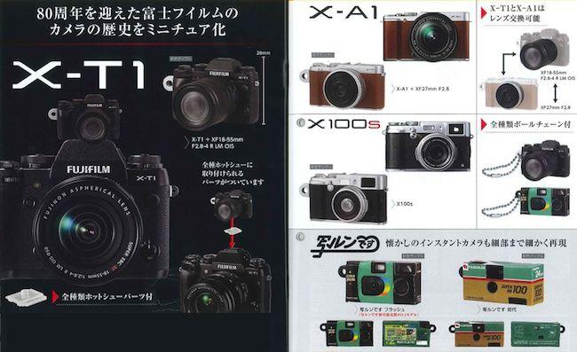 富士フィルムミニチュアカメラコレクション