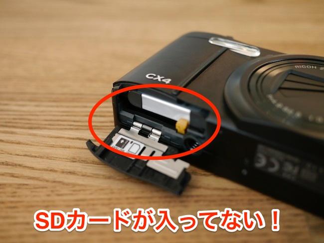 デジカメ SDカード入れ忘れ