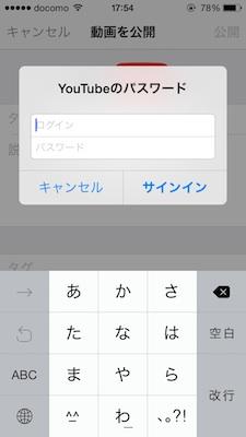 iPhoneからYouTube