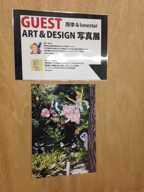 OKAZAEMON ART&DESIGN 『写真展』