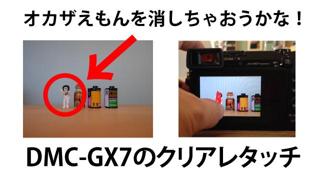 DMC-GX7のクリアレタッチ