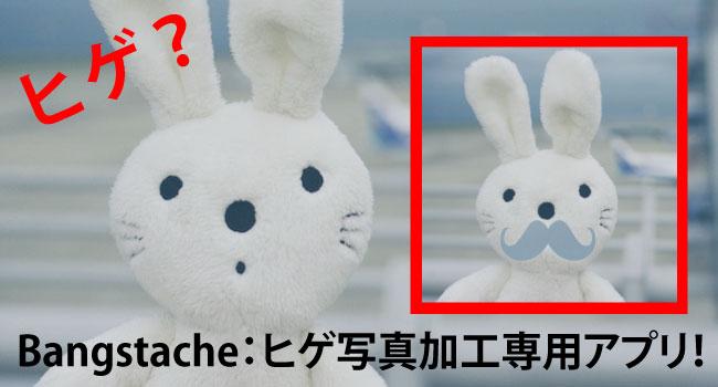 Bangstache:ヒゲ写真加工専用アプリ!