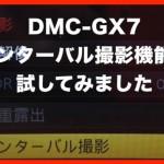 GX7 タイムラプス