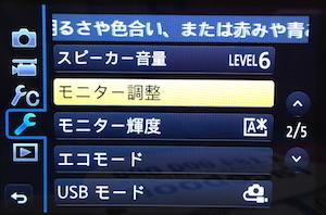GX7 モニター調整