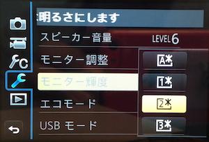 GX7 モニタ輝度