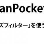 INStanPocketの裏技!?